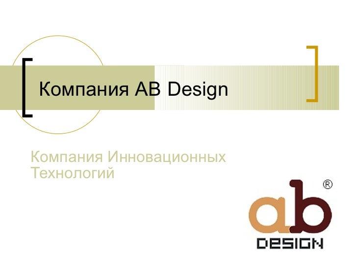 Компания  AB Design Компания Инновационных Технологий