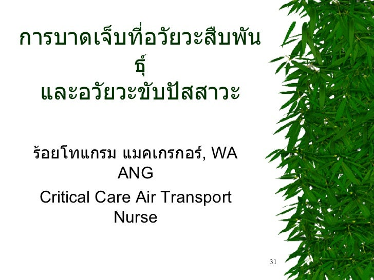 การบาดเจ็บที่อวัยวะสืบพันธุ์ และอวัยวะขับปัสสาวะ ร้อยโทแกรม แมคเกรกอร์ , WA ANG Critical Care Air Transport Nurse