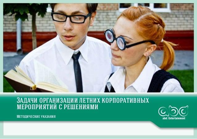 Задачи организации летних корпоративныхмероприятий срешениямиМетодические указания