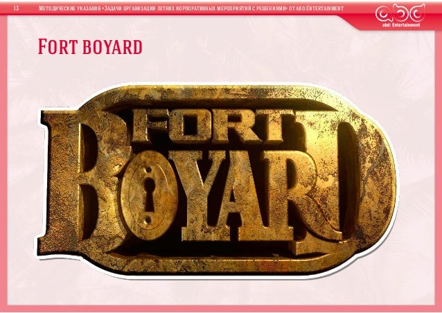 Fort boyard13 Методические указания «Задачи организации летних корпоративных мероприятий срешениями» отabd:Entertainment