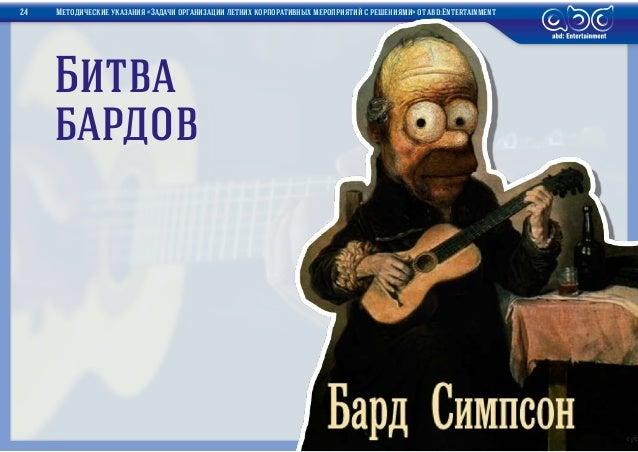 Битвабардов24 Методические указания «Задачи организации летних корпоративных мероприятий срешениями» отabd:Entertainment