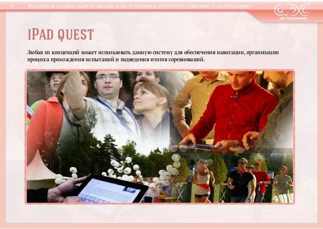 iPad questЛюбая изконцепций может использовать данную систему для обеспечения навигации, организациипроцесса прохождения ...