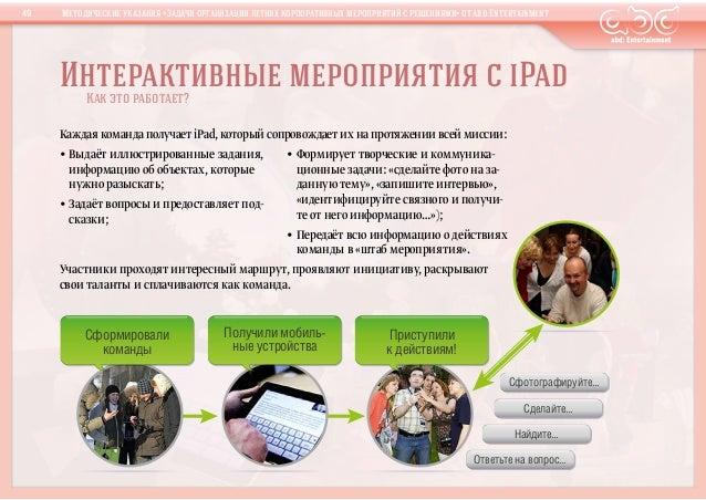 Интерактивные мероприятия сiPadКак это работает?Каждая команда получает iPad,который сопровождает их напротяжении всей м...