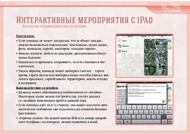 Интерактивные мероприятия сiPadПодсказки иВзаимодействие соштабомПодстказки:•Если команда неможет догадаться, что за...