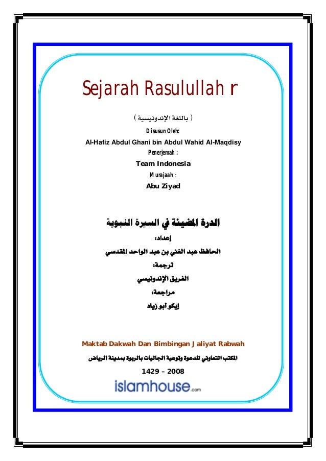 Sejarah Rasulullah r                                      Disusun Oleh:Al-Hafiz Abdul Ghani bin Abd...