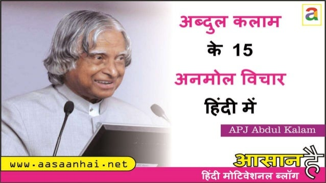 Read More Abdul Kalam Quotes On: http://www.aasaanhai.net/apj-abdul-kalam-quotes-in-hindi/ Read More Motivational Stories ...