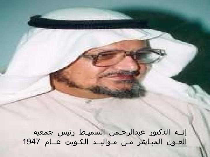 إنــه الدكتور عبدالرحـمن السميـط رئيس جمعية العـون المبـاشر مـن مـواليــد الكـويت عــام  1947