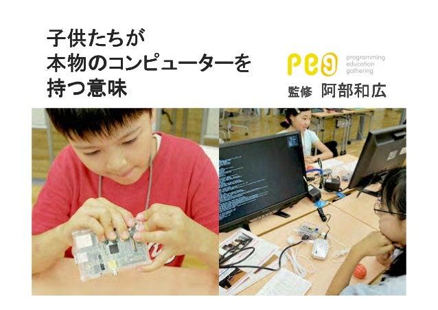 子供たち子供たち子供たち子供たちがががが 本物本物本物本物のコンピューターのコンピューターのコンピューターのコンピューターをををを 持つ意味持つ意味持つ意味持つ意味 監修監修監修監修 阿部和広阿部和広阿部和広阿部和広