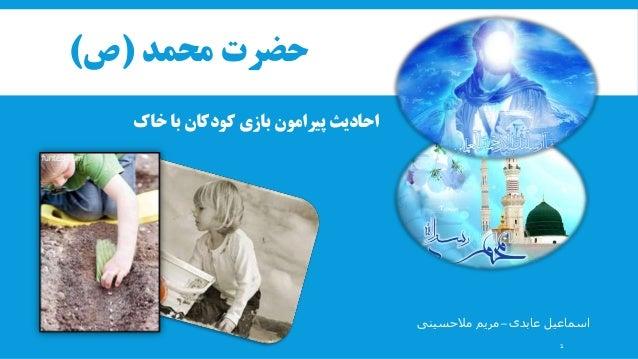 حضرت محمد (ص) احاديث پيرامون بازي كودكان با خاك  اسماعیل عابدی – مریم مالحسینی 1
