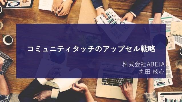 コミュニティタッチのアップセル戦略 株式会社ABEJA 丸田 絃心