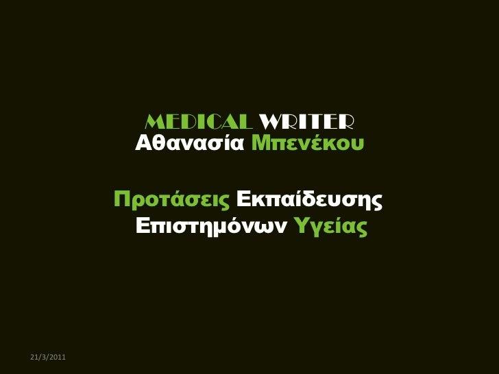 MEDICALWRITER<br />ΑθανασίαΜπενέκου<br />ΠροτάσειςΕκπαίδευσης <br />Επιστημόνων Υγείας<br />21/3/2011<br />