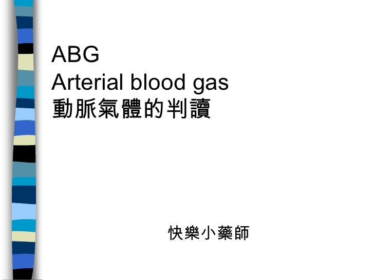 ABGArterial blood gas動脈氣體的判讀           快樂小藥師