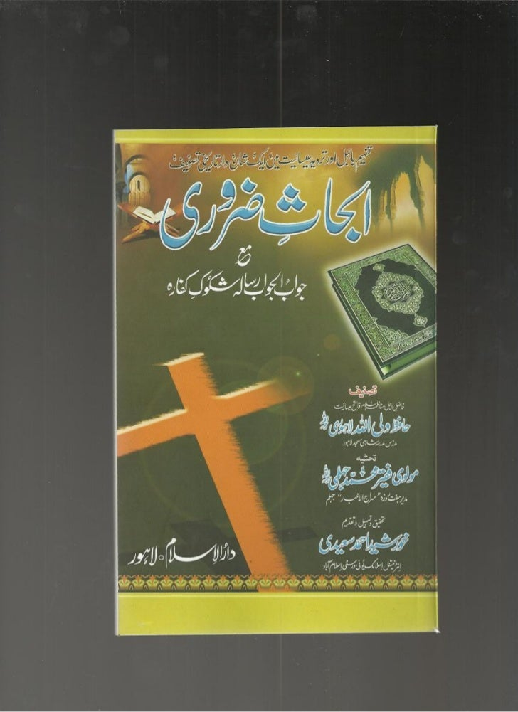 Abhas e zaroori muslims and critians