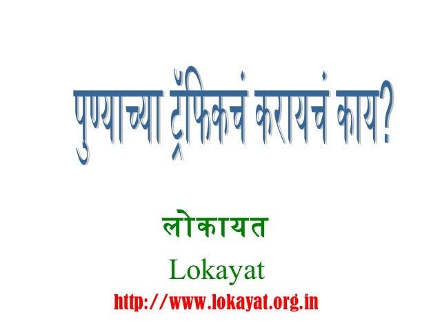 लोकायत     Lokayathttp://www.lokayat.org.in