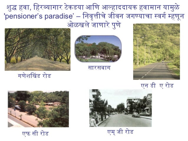 Pune's Traffic Crisis: What is to be done? Slide 2
