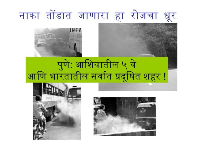 Pune's Traffic Crisis: What is to be done? Slide 3