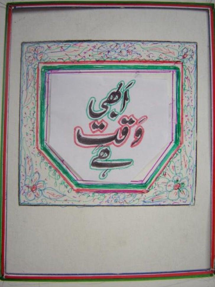 Abhi waqt hai (urdu)
