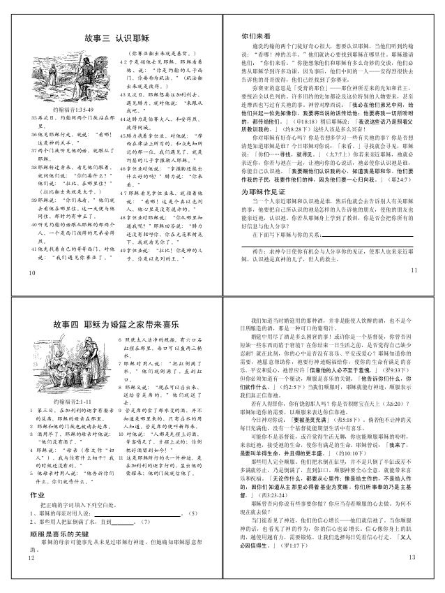 how to say bible study in chinese