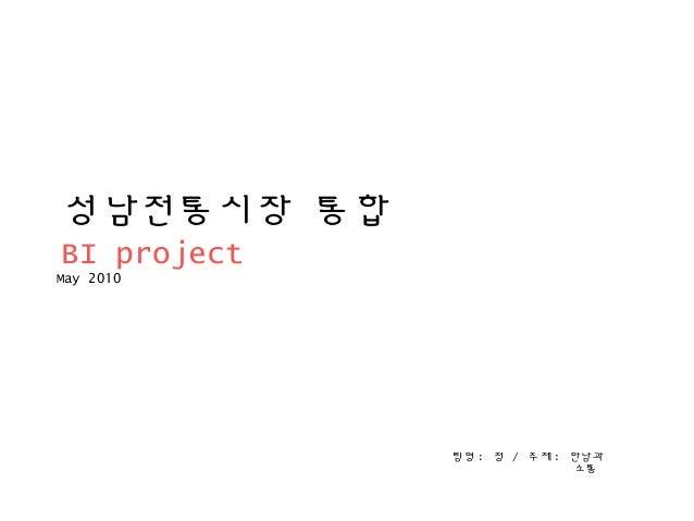 성남전통시장 통합BI projectMay 2010팀명 : 정 / 주제 : 만남과소통