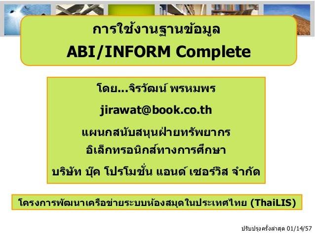 ้ การใชงานฐานข้อมูล  ABI/INFORM Complete โดย...จิรว ัฒน์ พรหมพร jirawat@book.co.th  แผนกสน ับสนุนฝายทร ัพยากร ่ ์ ึ อิเล็ก...