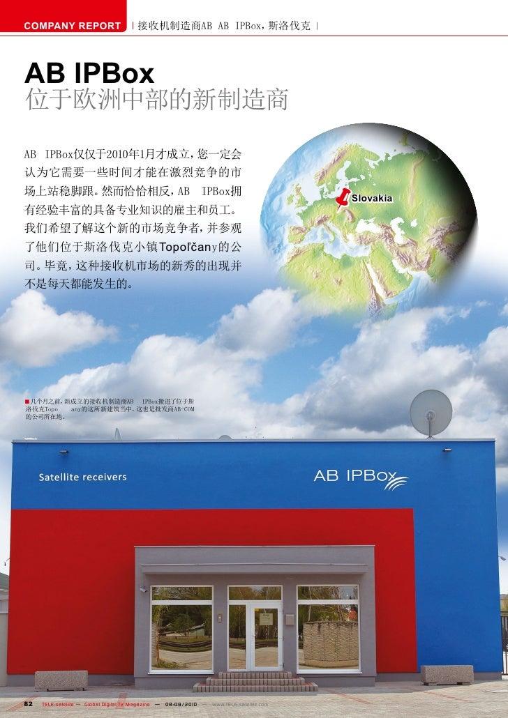 COMPANY REPORT                         接收机制造商AB AB IPBox,斯洛伐克    AB IPBox 位于欧洲中部的新制造商 AB IPBox仅仅于2010年1月才成立,您一定会 认为它需要一些时间...