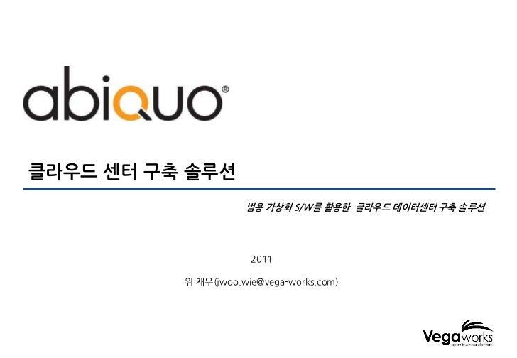 클라우드 센터 구축 솔루션                     범용 가상화 S/W를 활용한 클라우드 데이터센터 구축 솔루션                      2011          위 재우(jwoo.wie@vega...
