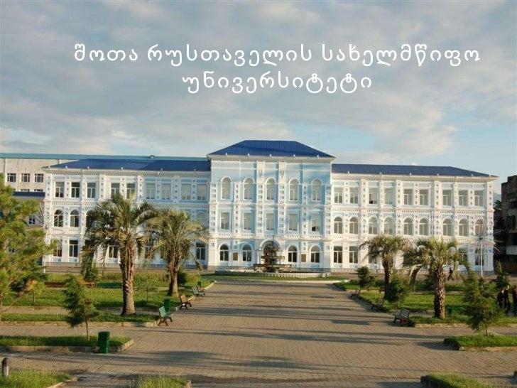 შოთა რუსთაველის სახელმწიფო უნივერსიტეტი