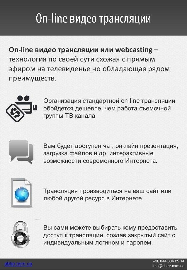 On-line видео трансляции или webcasting – технология по своей сути схожая с прямым эфиром на телевиденье но обладающая ряд...