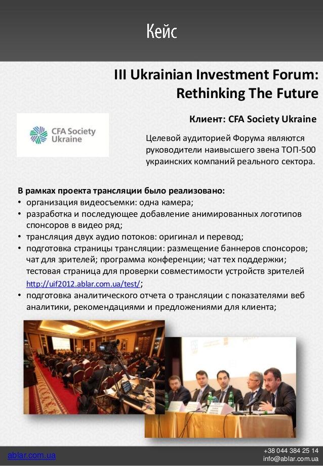 III Ukrainian Investment Forum:                                        Rethinking The Future                              ...