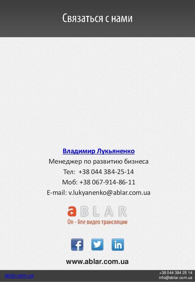 Владимир Лукьяненко                Менеджер по развитию бизнеса                    Тел: +38 044 384-25-14                 ...