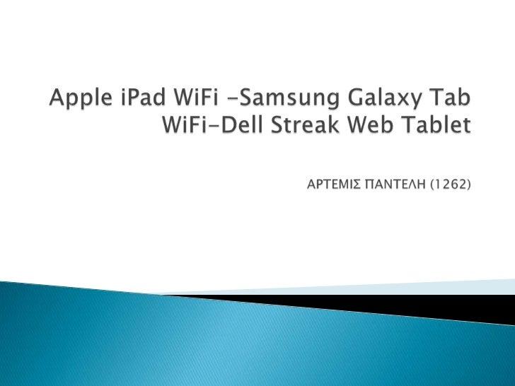 Apple iPad WiFi -Samsung Galaxy Tab WiFi-Dell Streak Web TabletAΡΤΕΜΙΣ ΠΑΝΤΕΛΗ (1262)<br />