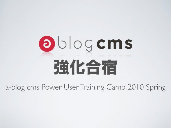 a-blog cms Power User Training Camp 2010 Spring