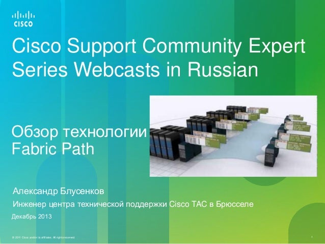 Cisco Support Community Expert Series Webcasts in Russian Обзор технологии Fabric Path Александр Блусенков Инженер центра ...