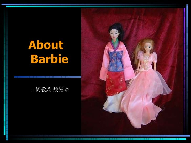 <ul><li>About Barbie </li></ul>:衛教系 魏鈺玲