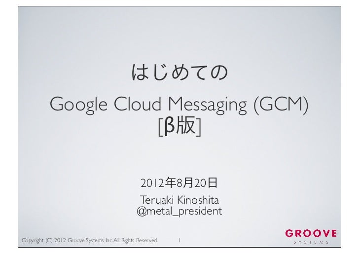 はじめての            Google Cloud Messaging (GCM)                        [β版]                                                 ...