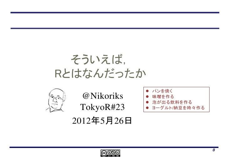 そういえば,Rとはなんだったか                  パンを焼く   @Nikoriks      味噌を作る                  泡が出る飲料を作る   TokyoR#23      ヨーグルト/納豆を時々作...