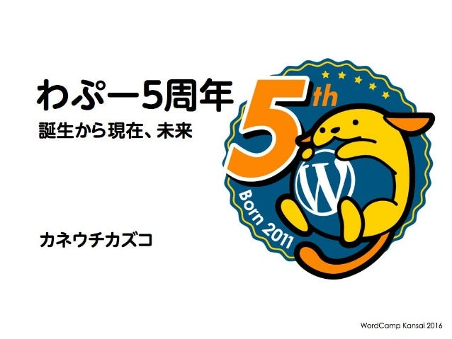 Wapuu 5th - WordCamp Kansai 2016