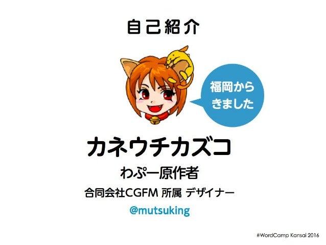 Wapuu 5th - WordCamp Kansai 2016 Slide 2