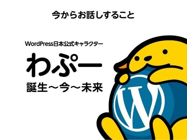 Wapuu 5th - WordCamp Kansai 2016 Slide 3