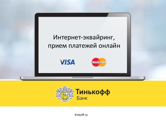 Интернет-‐эквайринг,   прием  платежей  онлайн   5nkoff.ru