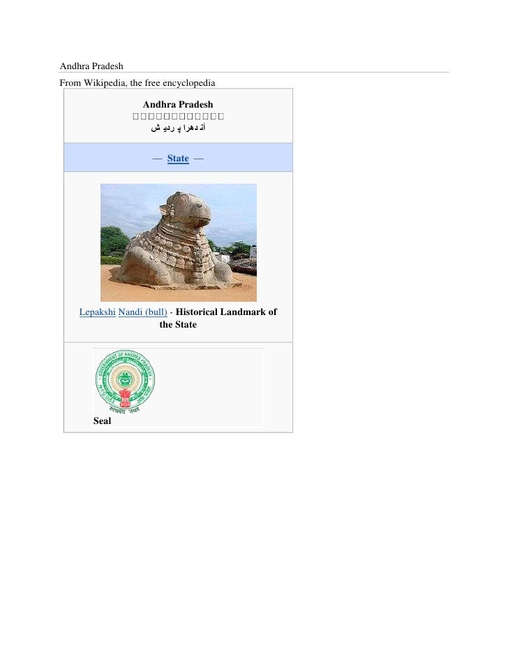 Andhra PradeshFrom Wikipedia, the free encyclopedia                   Andhra Pradesh                     ‫آن دھرا پ ردی ش‬...