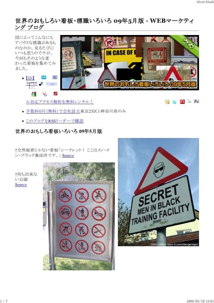 about:blank           世界のおもしろい看板・標識いろいろ 09年5月版 - WEBマーケティ       ング ブログ       国によってこんなにも       アバウトな標識があるも       のなのか。見るたびに...