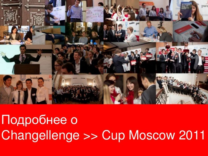 Cup Moscow 2011Подробнее оChangellenge >> Cup Moscow 2011                              1