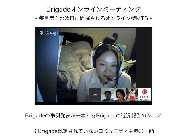 Brigadeオンラインミーティング  - 毎月第1水曜日に開催されるオンライン型MTG -  Brigadeの事例発表が一本と各Brigadeの近況報告のシェア  !  ※Brigade認定されていないコミュニティも参加可能