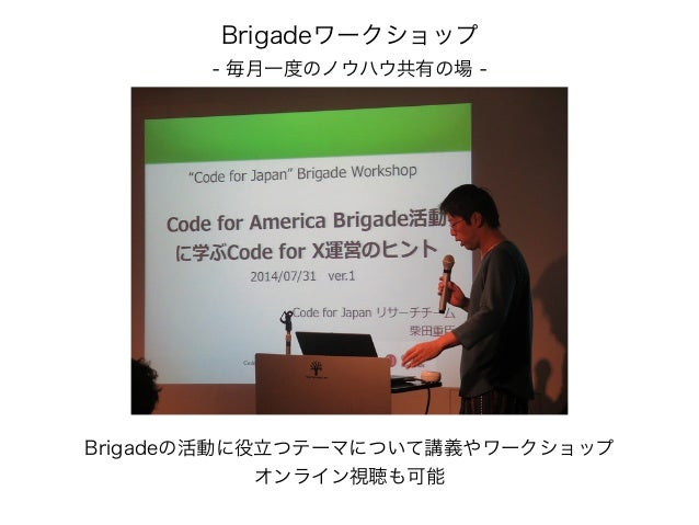 Brigadeワークショップ  - 毎月一度のノウハウ共有の場 -  Brigadeの活動に役立つテーマについて講義やワークショップ  オンライン視聴も可能