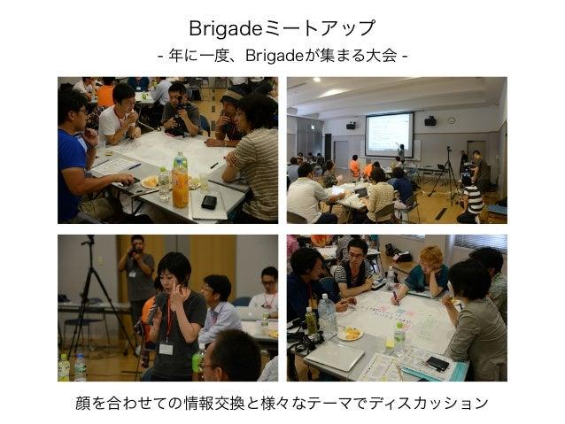 Brigadeミートアップ  - 年に一度、Brigadeが集まる大会 -  顔を合わせての情報交換と様々なテーマでディスカッション