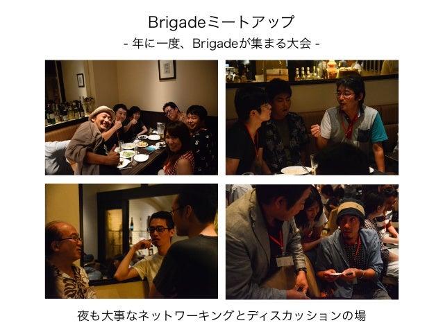 Brigadeミートアップ  - 年に一度、Brigadeが集まる大会 -  夜も大事なネットワーキングとディスカッションの場