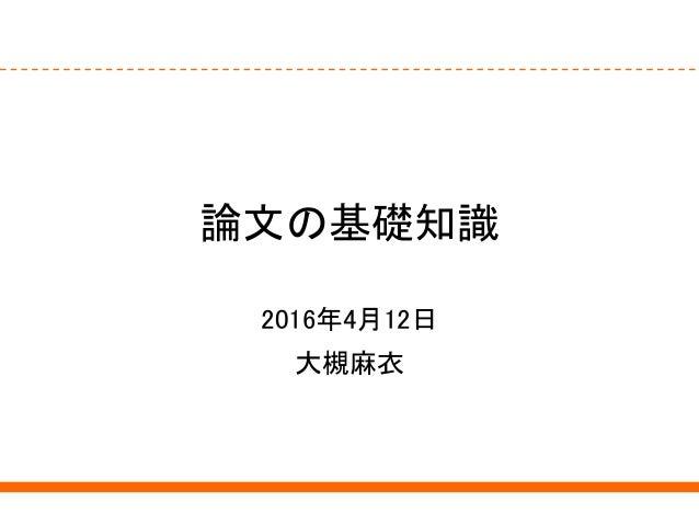 論文の基礎知識 2016年4月12日 大槻麻衣