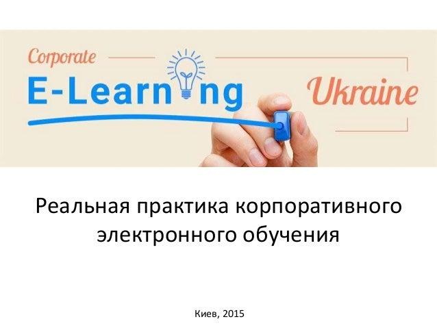 Реальная практика корпоративного электронного обучения Киев, 2015