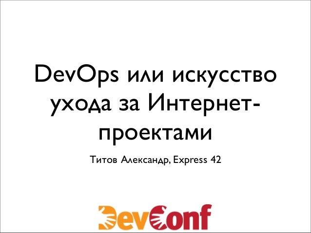 DevOps или искусствоухода за Интернет-проектамиТитов Александр, Express 42